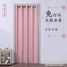 布藝門簾家用裝飾空調隔斷簾臥室衛生間廚房試衣間遮光免打孔門簾