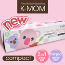 MOTHER-K 媽媽屆好幫手 功能儲存袋 K-MOM 動物家族抗菌儲存袋 無尾熊波波2款裝(M+W) 88539