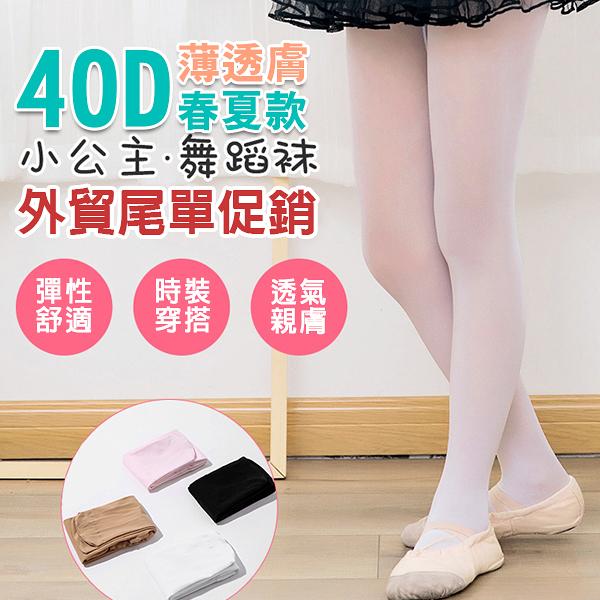 M409 兒童尼龍彩色透膚褲襪/兒童褲襪