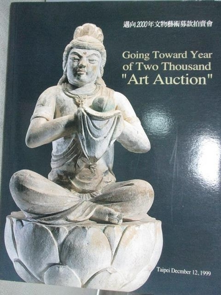 【書寶二手書T8/收藏_YJT】Going Toward Years of Two Thousand Art Aucti