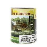 德寶 油性 戶外護木油 胡桃 平光 1L