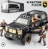 1/24喬治巴頓越野車合金車模二戰吉普車仿真汽車模型男孩軍事玩具LXY7709【極致男人】