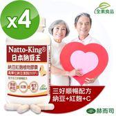 【赫而司】NattoKing納豆王 納豆紅麴植物膠囊(30顆x4罐/組)