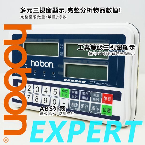 【hobon 電子秤】BSC高精度電子計數台秤 中型台面【40x50cm 】