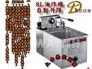 8L桌上型油炸機/自動升降油炸機/營業用油炸機/電力式油炸機/定時自動升降油炸機/台製/大金餐飲