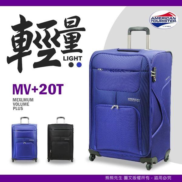 《熊熊先生》新秀麗Samsonite 美國旅行者 行李箱 24吋輕量化 TSA海關鎖 MV+ 超大容量 20T 旅行箱商務箱