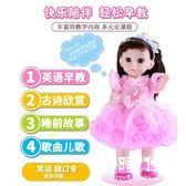 會說話的娃娃智能對話唱歌洋娃娃仿真芭芘比娃娃女孩兒童單個玩具