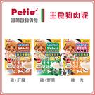 Petio派蒂歐狗零食[主食狗肉泥,3種口味,15g*7條,日本製]
