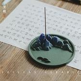 千里江山香插香托茶寵茶臺擺件線沉香檀香陶瓷裝飾【慢客生活】