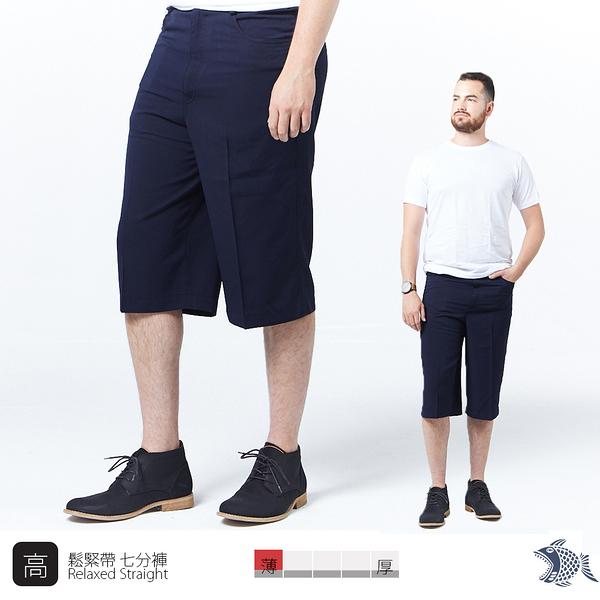 【NST Jeans】中高腰寬版鬆緊帶七分短褲 Navy海軍藍 鬆爽嫘縈 大尺碼 002(9513) 男