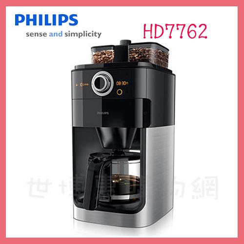 世博惠購物網◆PHILIPS飛利浦2+全自動美式咖啡機 HD7762◆台北、新竹實體門市