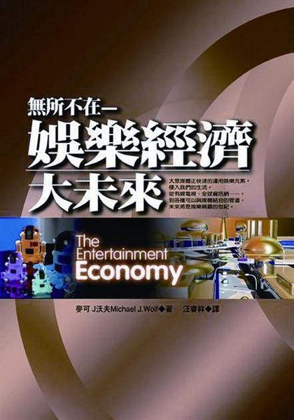 (二手書)無所不在—娛樂經濟大未來