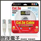 Magic 鴻象 Cat.5e Hight-Speed 純銅網路線 (CUPT5-50) 50M/50米/50公尺