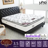 床墊【UHO】Kailisi卡莉絲名床-薔薇精靈三線乳膠3.5尺單人獨立筒床墊