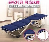 椅子摺疊床單人行軍床便攜辦公室陪護躺椅午休床家用午睡床QM 向日葵
