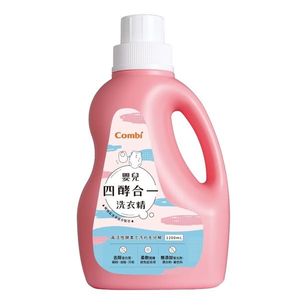 【特價感恩限定回饋】Combi 康貝 嬰兒四酵合一洗衣精 1000ml(71149)