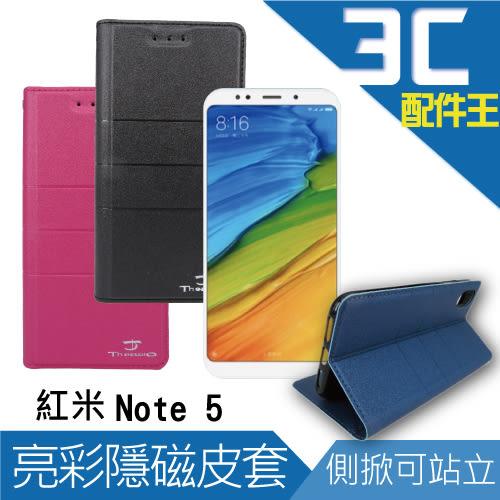 Theabio 红米Note 5 亮彩隱磁側翻式皮套 側掀 掀蓋 支架 磁扣 卡片 保護套/手機殼