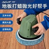 倍孚木地板打蠟機拋光機家用小型大理石地瓷磚打磨機電動打蠟神器 【夏日新品】