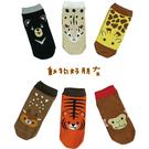 《DKGP497-502》動物好朋友-抑菌兒童踝襪 15-18CM(腳底止滑) 19-22CM(無止滑) 單雙