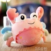 創意公仔 可愛螃蟹海洋館小號大閘蟹毛絨玩具創意有鉗人蟹子玩偶布娃娃 3C公社YYP