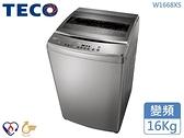 ↙0利率↙TECO東元 16Kg 金牌省水節能 靜音省電大容量 變頻單槽洗衣機 W1668XS【南霸天電器百貨】