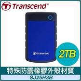 【南紡購物中心】Transcend 創見 Storejet 25H3B 2TB USB3.1 2.5吋 軍規級抗震外接硬碟《藍》