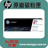 HP 原廠紅色高容量碳粉匣 CF503X (202X)