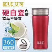 IKUK 真空雙層內陶瓷保溫杯360ml-簡約好提極致紅