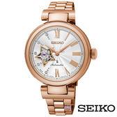 SEIKO 精工 SSA816J1(4R38-01L0G) LUKIA 鏤空 星 玫瑰金 機械錶 女錶