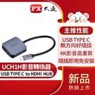 大通UCH1H USB-C 3.1 Ty...
