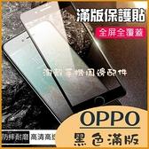 OPPO A73 5G A53 2020 滿版保護貼 玻璃貼 螢幕保護貼 黑色保護膜 鋼化玻璃貼