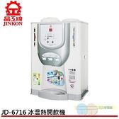 晶工牌 光控冰溫熱開飲機 飲水機 JD-6716