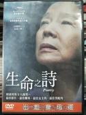 挖寶二手片-Z84-006-正版DVD-韓片【生命之詩】-尹靜姬(直購價)