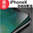 iPhoneX iphone x 滿版 ...