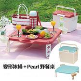日本Pearl鹿牌-CielCiel攜帶式摺疊野餐桌 +日式冰桶/保冰保冷14L兩色