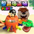 咬手指鱷魚玩具鯊魚玩具海盜桶叔叔咬人小心惡犬兒童聚會整蠱玩具