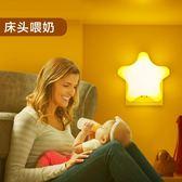 小夜燈 小夜燈插電喂奶床頭遙控哺乳壁燈插座式節能嬰兒台燈臥室創意夢幻  居優佳品