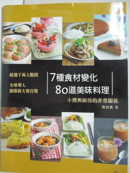【書寶二手書T9/餐飲_KIH】7種食材變化80道美味料理:小熊與廚房的非常關係_熊怡凱