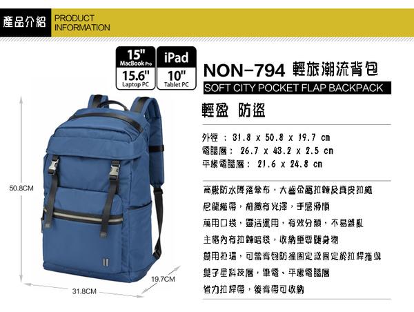 SUMDEX  15.6吋+10吋平板 輕旅潮流後背包NON-794TK柚木色
