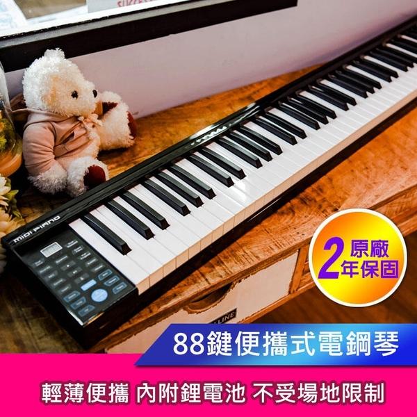 小叮噹的店 - PIANO-88 88鍵 便攜式電子鋼琴 含琴袋 保固兩年 加贈耳機 附鋰電池可USB充電
