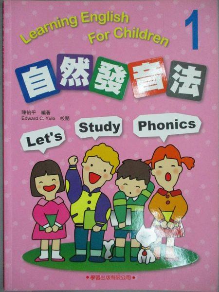 【書寶二手書T1/少年童書_ZGS】【LET^S STUDY PHONICS自然發音法01】_陳怡平