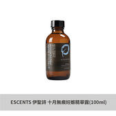 【ESCENTS伊聖詩】十月無痕精華露(100ml)