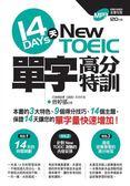 (二手書)NewTOEIC 14天 單字高分特訓