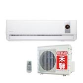 (含標準安裝)禾聯變頻冷暖分離式冷氣3坪HI-G23H/HO-G23H