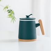 馬克杯帶蓋陶瓷過濾茶杯辦公室茶水分離杯子【輕奢時代】