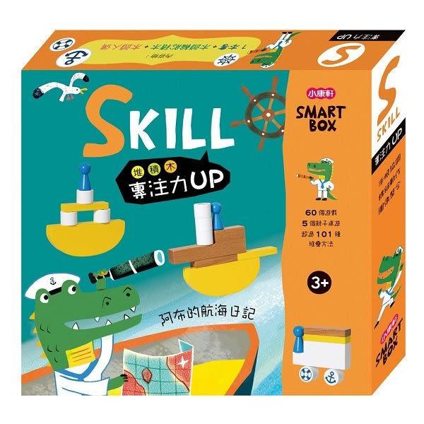 【小康軒】SMART BOX 專注力遊戲盒:阿布的航海日記←親子互動 親子桌遊 部落客推薦 諾亞方舟 球