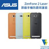 ASUS 華碩ZenFone 2  Laser ZE550KL 原廠手機防震保護套Bumper Case 【葳訊數位生活館】
