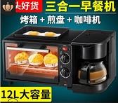 【新北現貨】台灣110V早餐機烤箱面包機咖啡機家用多功能全自動多士爐三明治機禮品