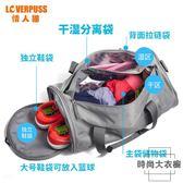 運動健身包訓練包干濕分離行李包單肩手提斜背【時尚大衣櫥】