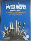 【書寶二手書T4/社會_QHI】智慧城市:IBM全球經驗分享,提昇臺灣城市競爭力_岳梅櫻